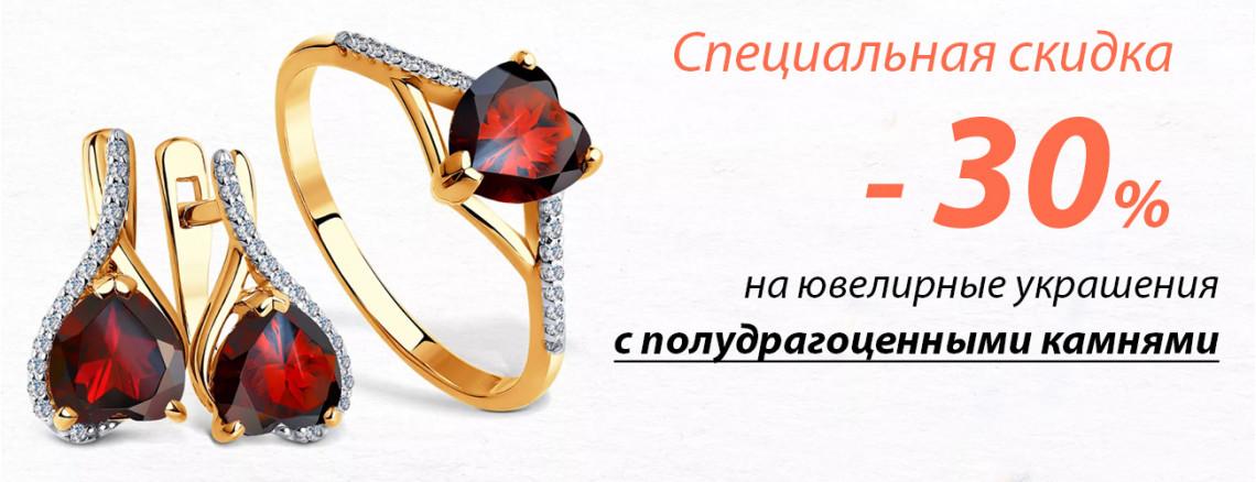 -30% на изделия с полудрагоценными камнями