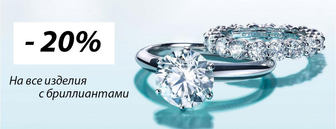 -20% на изделия с бриллиантами