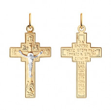 Крестик из серебра с позолотой без вставки арт. 93-131-00918-1